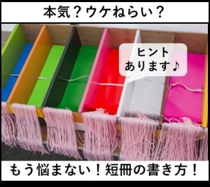 アイキャッチ画像改(七夕 短冊)