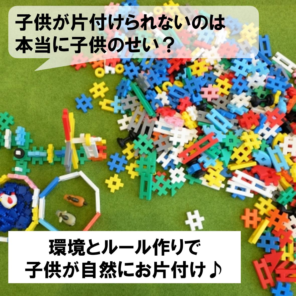 アイキャッチ画像(子供 片付け)