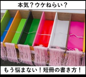 アイきやっち画像(七夕 短冊)