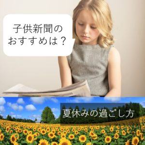 アイキャッチ画像,子供新聞,夏休み